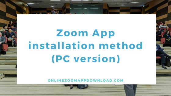 Zoom App installation method (PC version)